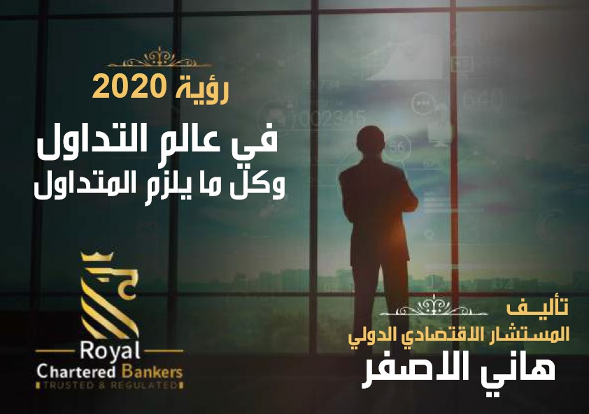 RC bankers vision 2020